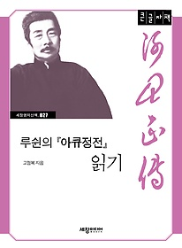 루쉰의 아큐정전 읽기 (큰글자책)