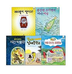 창비 호기심 그림책 패키지 (전 5권)