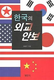 한국의 외교안보