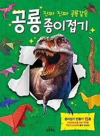 진짜 진짜 공룡같은 공룡 종이 접기