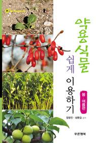 약용식물 쉽게 이용하기 - 봄, 여름편