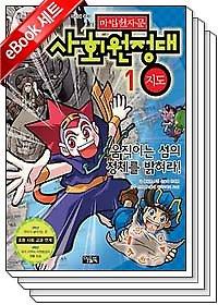 마법천자문 사회원정대 세트 (전10권)