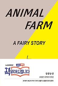 동물농장 - 초판본 리커버 디자인