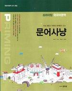 프라이밍 외국어영역 문어사냥 (2010)