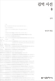 초판본 김억 시선