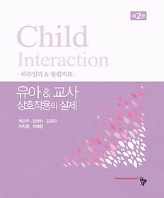 유아 & 교사 상호작용의 실제