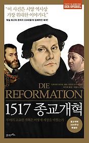 1517 종교개혁