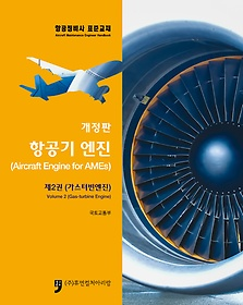 항공기 엔진 2 - 가스터빈엔진