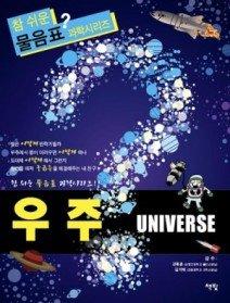 우주 UNIVERSE