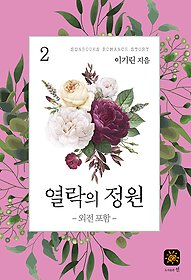 열락의 정원 2권