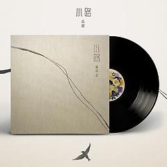 심규선(Lucia) - 소로 小路 [EP][초도 100장 한정 넘버링 & 친필 사인반 랜덤 출고][초도 한정반 180g..