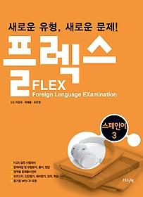 FLEX 스페인어 3