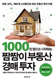 [90일 대여] 1000만원으로 시작하는 짬짬이 부동산 경매 투자
