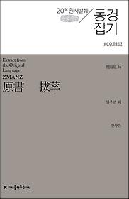 원서발췌 동경잡기 (큰글씨책)