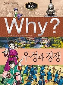 Why? 한국사 우정과 경쟁