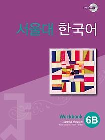 서울대 한국어 6B Workbook