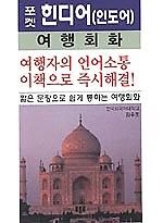포켓 힌디어 여행회화