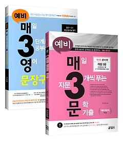 예비 매3문 + 예비 매3영 문장구조 훈련