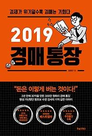 [90일 대여] 2019 경매 통장