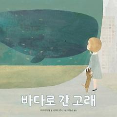 바다로 간 고래