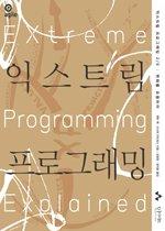 "<font title=""익스트림 프로그래밍 (Extreme Programming) - 변화를 포용하라 2판 "">익스트림 프로그래밍 (Extreme Programming...</font>"