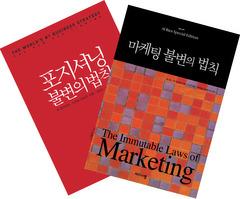 [한정판매]마케팅 바이블 시리즈 세트