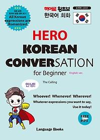 히어로 왕초보 한국어 회화