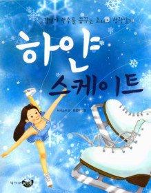 하얀 스케이트