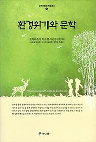 환경위기와 문학