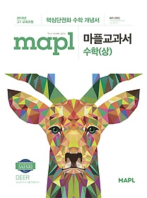 MAPL 마플 교과서 수학 (상/ 2020년용)