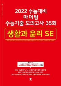 """<font title=""""2022 수능대비 마더텅 수능기출 모의고사 35회 생활과 윤리 SE (2021)"""">2022 수능대비 마더텅 수능기출 모의고사 3...</font>"""