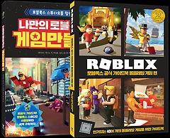"<font title=""나만의 로블록스 게임 만들기 + 로블록스 공식 가이드북 롤플레잉 게임 편 세트"">나만의 로블록스 게임 만들기 + 로블록스 ...</font>"