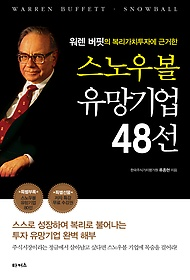 (워렌 버핏의 복리가치투자에 근거한) 스노우볼 유망기업 48선
