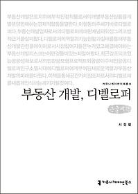 부동산 개발, 디벨로퍼 (큰글씨책)