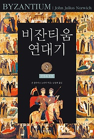 비잔티움 연대기 2 - 번영과 절정