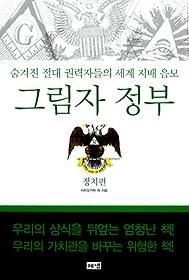 그림자 정부 - 정치편