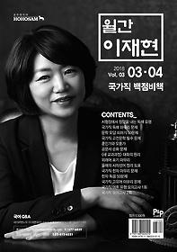 2018 월간 이재현 국어 Vol.3 (3, 4월호)