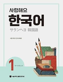사랑해요 한국어 1 - Workbook (일본어판)