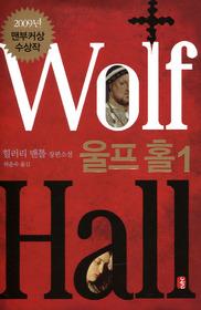 "<font title=""울프 홀 Wolf Hall 1  - 2009년 맨부커상 수상작"">울프 홀 Wolf Hall 1  - 2009년 맨부커상 ...</font>"
