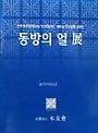 동방의 얼 전 (한국 목우회 제66회 정기회원전-베트남 작가 합동교류전)