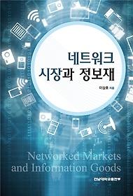네트워크 시장과 정보재