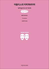 아울리스의 이피게네이아 (큰글씨책)