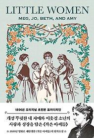 """<font title=""""[90일 대여] 초판본 작은 아씨들(1896년 오리지널 초판본 표지디자인) : 영화 원작 소설"""">[90일 대여] 초판본 작은 아씨들(1896년 ...</font>"""