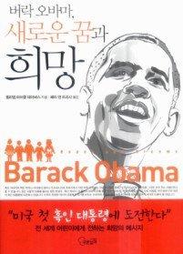 버락 오바마, 새로운 꿈과 희망