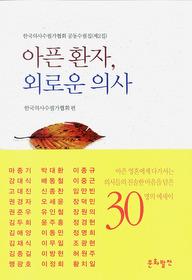 아픈 환자, 외로운 의사:한국의사수싶가협회 수필집 제2집