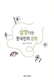 살맛 나는 한국인의 문화
