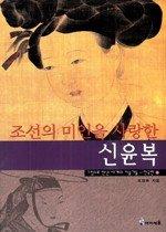 조선의 미인을 사랑한 신윤복 - 한국편 6