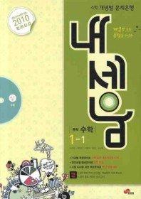 내세움 수학 중 1-1 (2010)