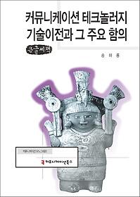 "<font title=""커뮤니케이션 테크놀러지 기술이전과 그 주요함의 (큰글씨책)"">커뮤니케이션 테크놀러지 기술이전과 그 주...</font>"