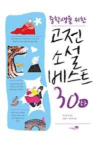 중학생을 위한 고전소설 베스트 30 (하)